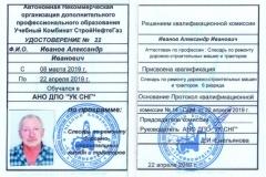 Иванов-А-И-уд-е-2