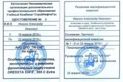 Иванов-А-И-уд-е