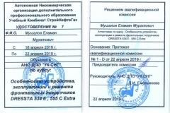 Мушалов-уд-е-2