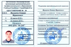 Мушалов-уд-е