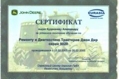Сертификат-Кудряшов-А-John-Deere