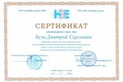 сертификат-Буза
