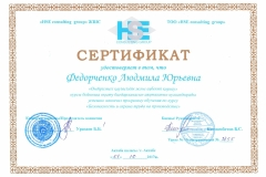 сертификат-ЛЮ