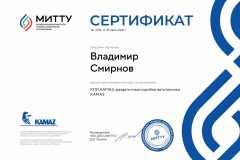 Смирнов-1